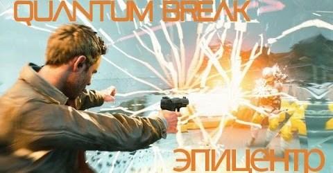 Quantum Break — Эпицентр (Акт 2 часть 2)
