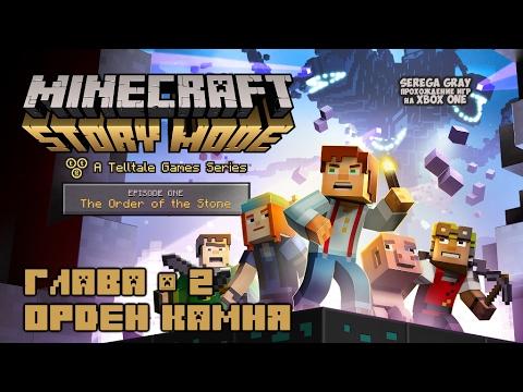 Minecraft: Story Mode — Эпизод 1: Орден камня — Глава 2 Завершение