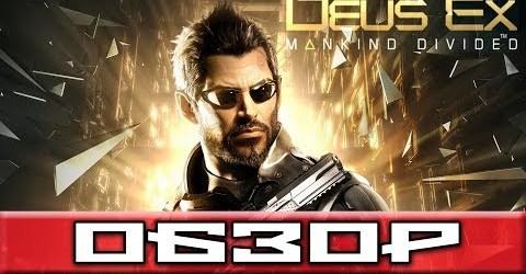 Deus Ex: Mankind Divided | ОБЗОР и МНЕНИЕ
