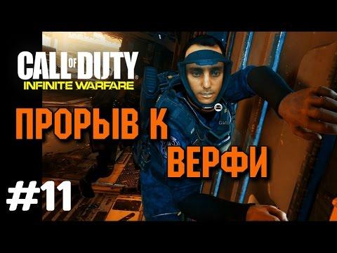 Прохождение Call of Duty Infinite Warfare — Прорыв к Верфи #11