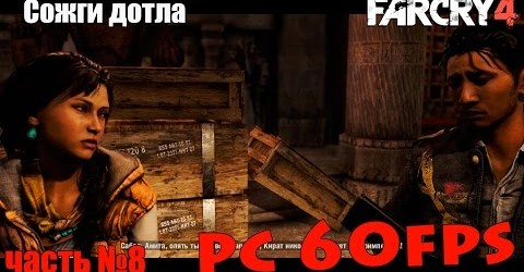Прохождение Far Cry 4 на русском (60 fps)На PC(HD) часть №8 Сожги дотла