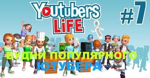 Youtubers Life — Как стать Лучшим Ютубером — #7 Будни Популярного Ютубера