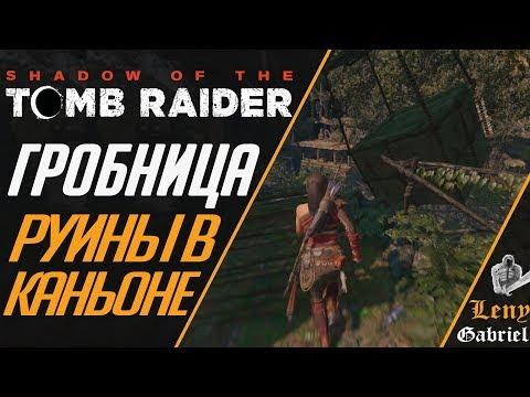 Shadow of the Tomb Raider — гробница Руины в каньоне