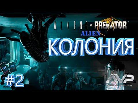 КОЛОНИЯ ► Aliens vs Predator ► Alien #2