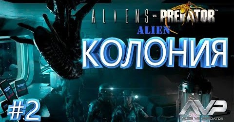 КОЛОНИЯ ► Aliens vs Predator ► Alien #2