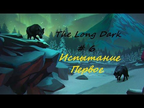 The Long Dark #6 Испытание Первое- Безнадёжное спасение-Сделано)