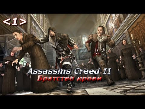 Assassins creed: Братство крови — Прохождение Часть 1: Дом милый дом