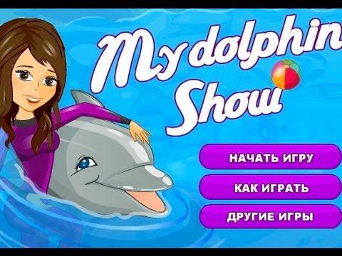 Игра для малышей Выступление дельфина