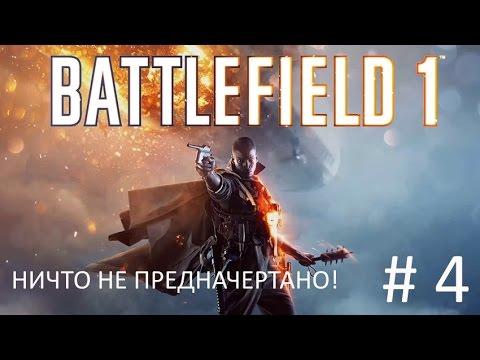 Battlefield 1 — Прохождение # 4 — НИЧТО НЕ ПРЕДНАЧЕРТАНО!