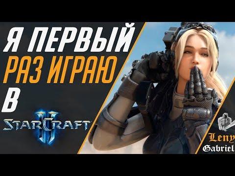 Я первый раз играю в StarCraft II