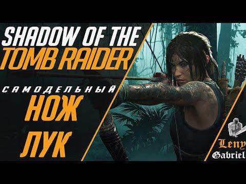 Shadow of the Tomb Raider — Жесткая посадка. (Самодельный нож. Найти лук)