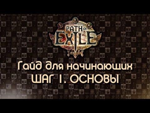 Path Of Exile — Создание персонажа. С чего начать. Гайд
