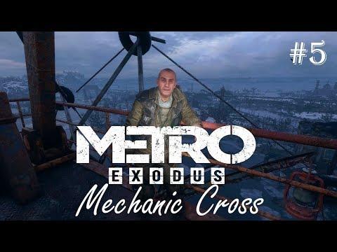 МЕХАНИК КРЕСТ ► Metro Exodus #5