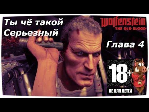WOLFENSTEIN: THE OLD BLOOD ПРОХОЖДЕНИЕ СЮЖЕТА — ГЛАВА 4 БЕГСТВО