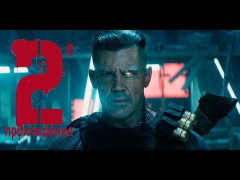 Deadpool — это что ещё за леводрочер? Дэдпул 2-е прохождение.