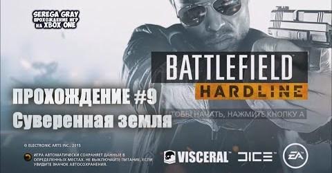 Battlefield Hardline — Прохождение #9 Суверенная земля