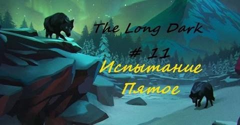 The Long Dark #11 — Испытание Пятое! Кочевник!
