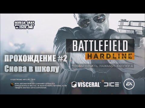 Battlefield Hardline — Прохождение #2 Снова в школу