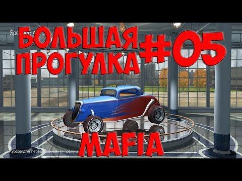 Mafia: Большая прогулка #05 — Кончается бензин