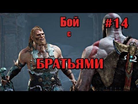 God of War 4 # 14 Бой с братьями
