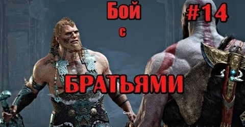 God of War 4 # 14 Бой с братьями