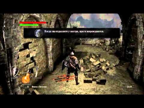 Dark Souls — Первый взгялд