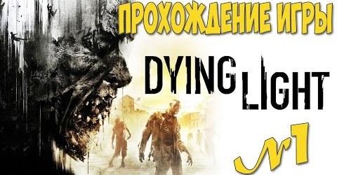 Прохождение «Dying Light» 1 серия:Начало