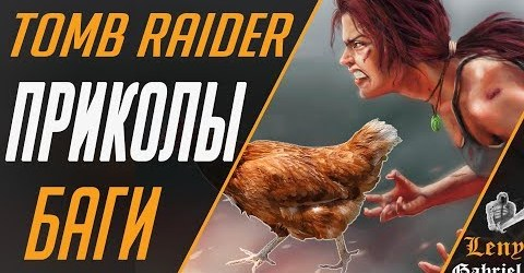 Rise of the Tomb Raider — баги, приколы.