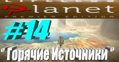 ►Lifeless Planet►Прохождение►Часть № 14►» Горячие Источники ».