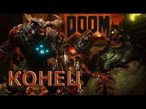 Doom 4  Орбис Д' Нур Колодец  Финальный Босс — паук