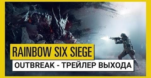 Tom Clancy's Rainbow Six Осада — Outbreak  трейлер выхода