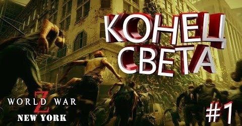 КОНЕЦ СВЕТА ► World War Z New York #1