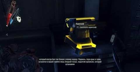 Dishonored — как достать амулет из камина в Возвращение в башню