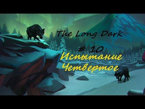 The Long Dark #10 — Испытание Четвертое! — Белая Мгла!
