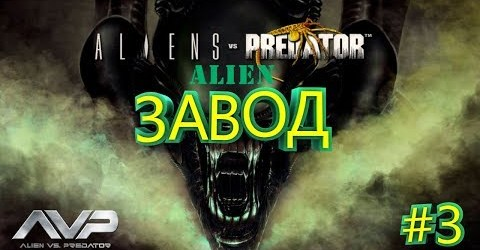 ЗАВОД ► Aliens vs Predator ► Alien #3