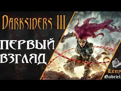 Darksiders III — Первый взгляд