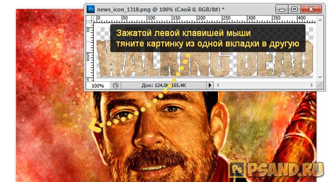 """Editado pela edição, pressione a tecla """"Enter"""" e os guias desaparecerão. No entanto, a imagem está em um fundo branco. Se você aplicar a função """"Darkness"""", o fundo desaparecerá, como na operação descrito acima. Assim, resumir:"""