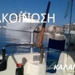 Αιτήσεις για θέσεις πρόσδεσης σκαφών στο λιμάνι της Καλαμάτας