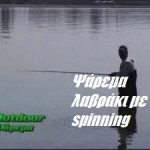 Ψάρεμα λαβράκι με spinning