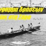 Πρόγραμμα δράσεων αλιείας στη Σύρο