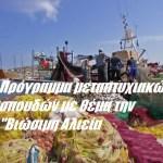 """Πρόγραμμα μεταπτυχιακών σπουδών με θέμα την """"Βιώσιμη Αλιεία, Υδατοκαλλιέργεια"""""""
