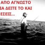 "STRIKE από ένα ""μυστήριο"" ψάρι"