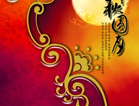mid autumn festival psd layered material