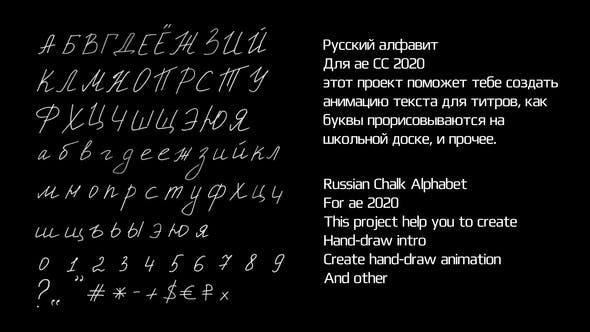 Videohive Russian Chalk Alphabet 29661474