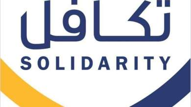 Photo of تنبيه هام وعاجل صادر عن لجنة التكافل بخصوص مشاريع الإغاثة الجديدة
