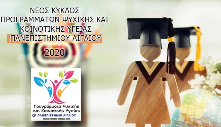 Νέα Επαγγελματικά Μοριοδοτούμενα Σεμινάρια από τα Προγράμματα Ψυχικής και Κοινοτικής Υγείας του Πανεπιστημίου Αιγαίου 2020-2021