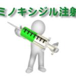 ミノキシジル注射の効果