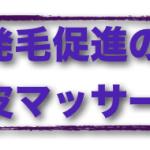 スクリーンショット 2013-09-25 2.04.01