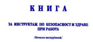 Инструктаж-книга
