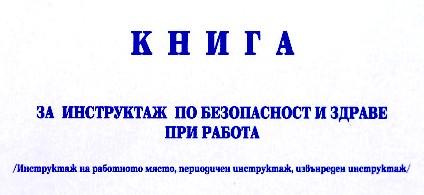 Книга_периодичен_инструктаж